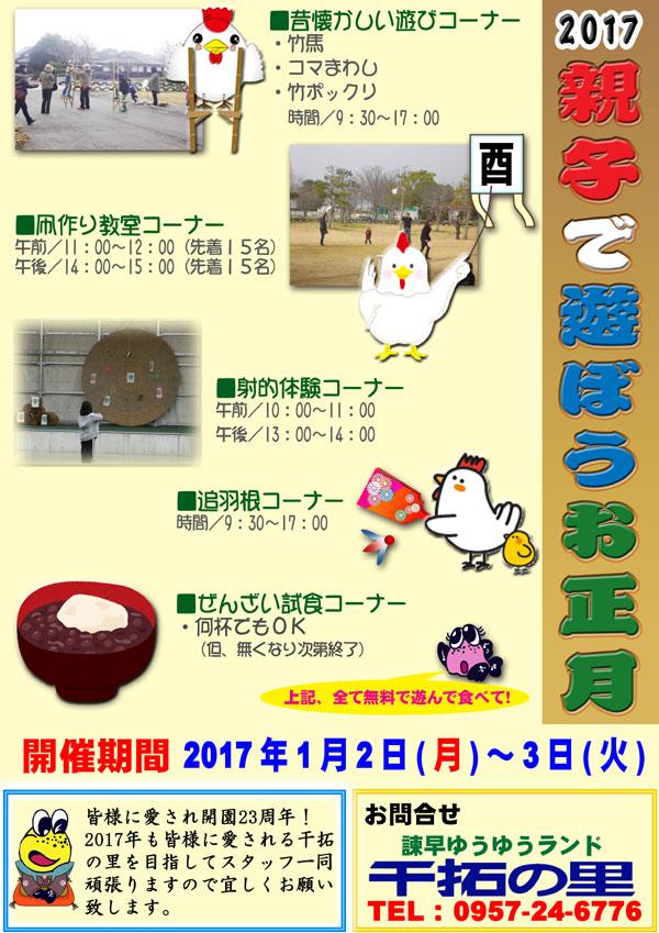 親子で遊ぼうお正月!2017