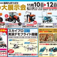 2017福岡九州クボタ秋の大展示会