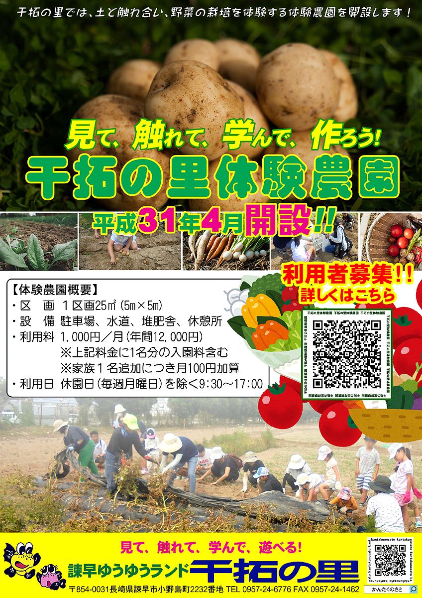 干拓の里体験農園利用者募集