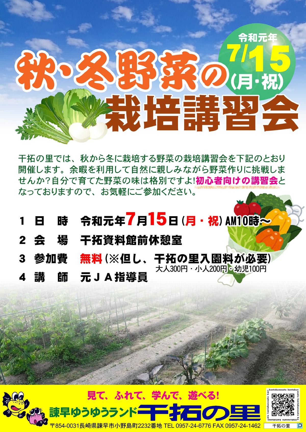 秋・冬野菜の栽培講習会