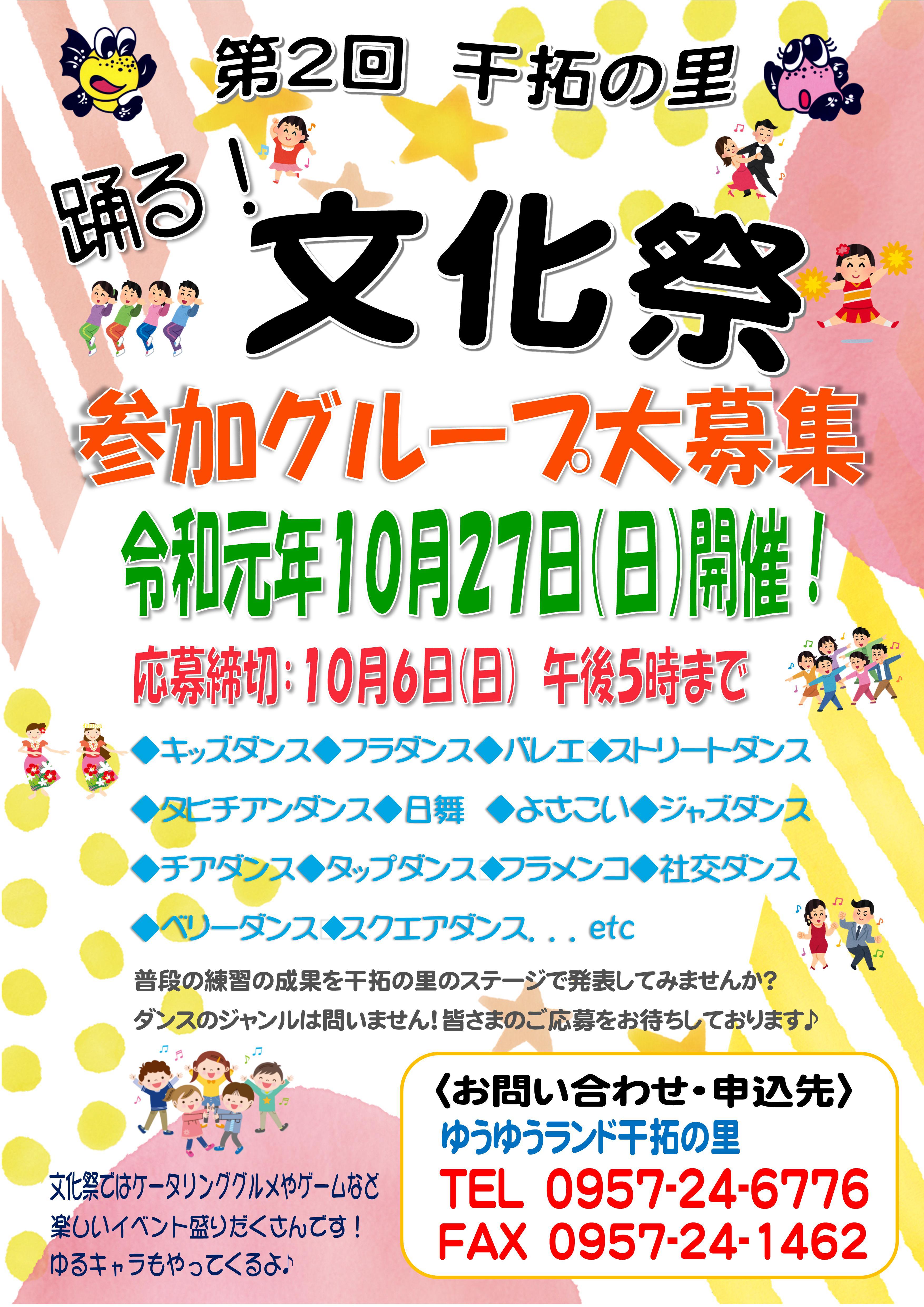 第2回踊る!文化祭ポスター