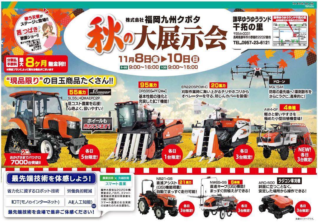 福岡九州クボタ秋の大展示会