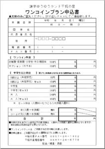 ワンコインプラン申込書