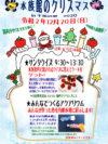 サンタクイズ当選者発表(12/20)
