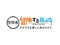 「冒険県 冒険する長崎プロジェクト」で放送されました。