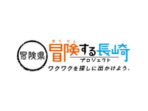 冒険県 冒険する長崎