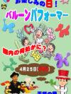 ★お楽しみの日★「バルーンパフォーマー」(4/25)