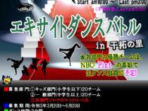 エキサイトダンスバトル2021参加チーム募集(7/11)