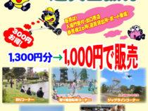 「遊具回数券」を4月1日より販売決定!