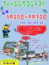 春!干拓の里フィッシングコンテスト(3/20~5/30)