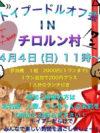 チロルン村主催「トイプードルオフ会」(4/4)※終了
