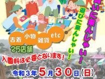 第2弾!フリーマーケット広場開催!【5/30】