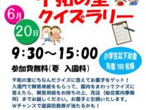 お菓子をゲット!干拓の里クイズラリー(6/20)
