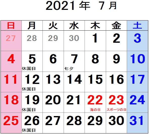 2021年7月19日(月)休園日