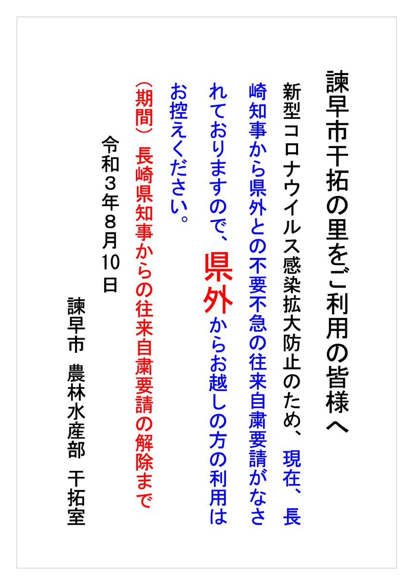 利用制限(20110810)