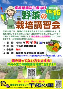 2021年10月16日/野菜の栽培講習会