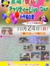 長崎(雲仙)チャリティーLive Day in 諫早干拓の里(10/24)