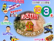 KANTAKUNOSATO 2021 めんリンピック(10/3)