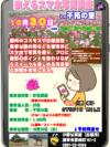 映えるスマホ写真講座(10/30)