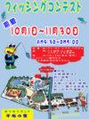 秋!干拓の里フィッシングコンテスト(10/1~11/30)