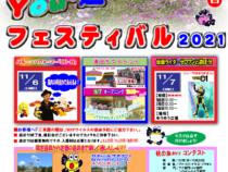 開園27周年「You・遊フェスティバル2021」(11/6・11/7)
