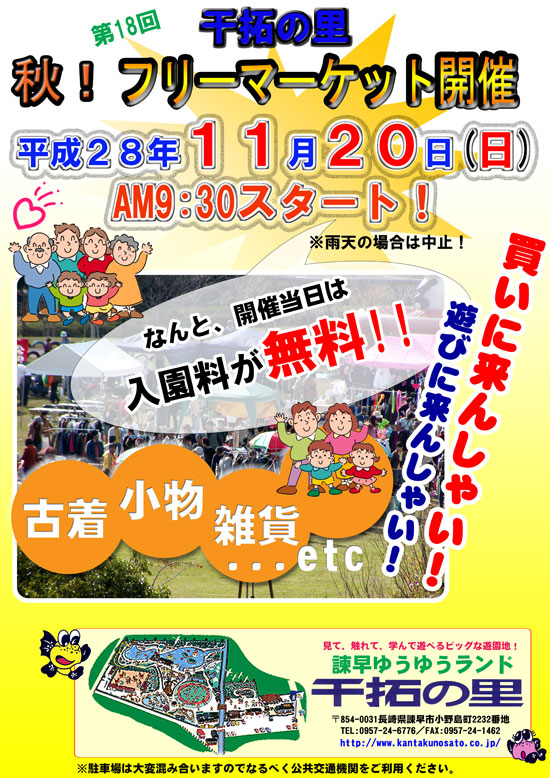 event_20161120-01