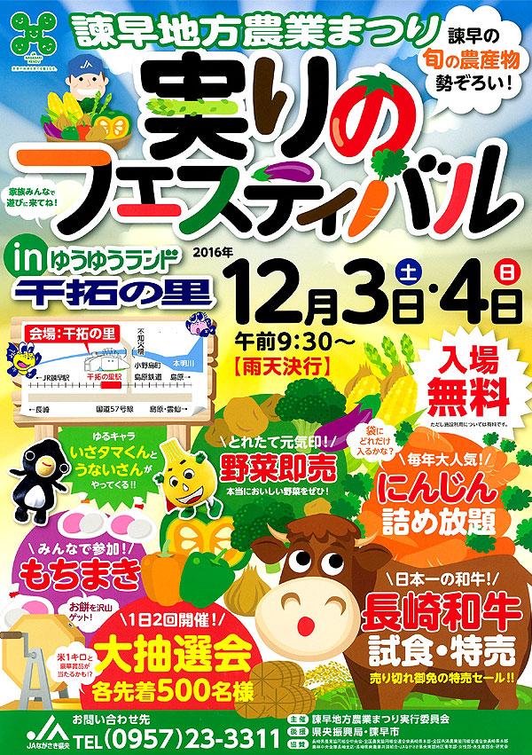 event_20161203-1204