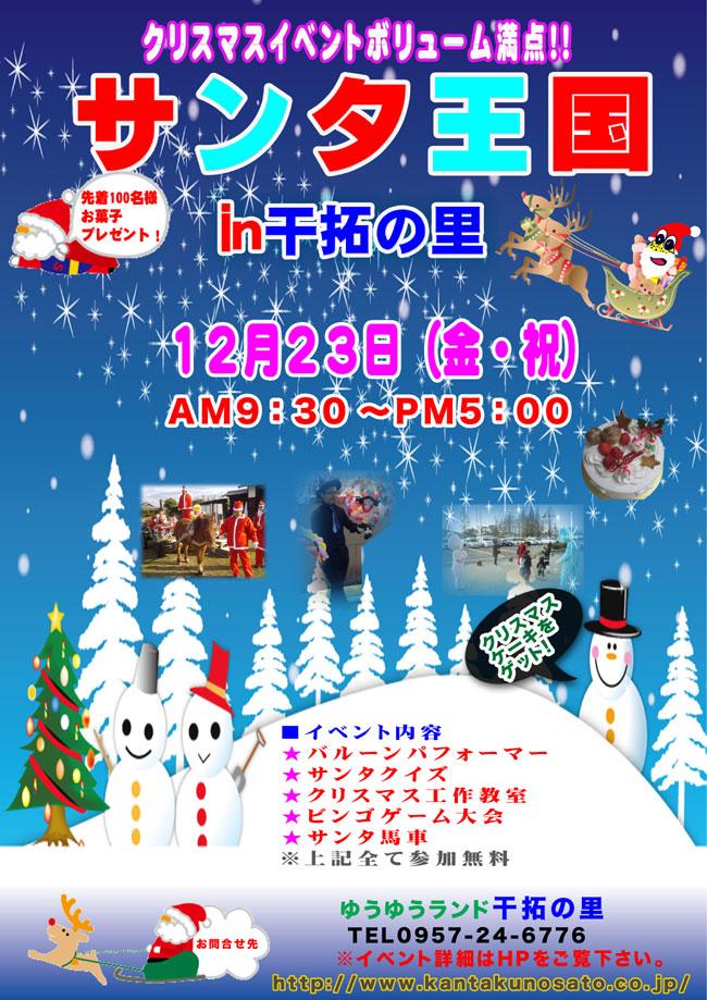 event_20161223